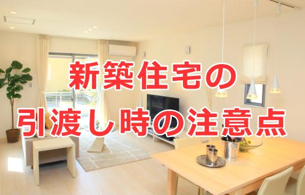 新築住宅の引渡し時の注意点(完成検査・諸費用・スケジュール)