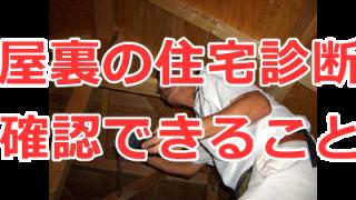 住宅診断を実施したときに小屋裏で確認できることは何か?