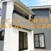 パワービルダーの建売住宅を購入するなら住宅診断(ホームインスペクション)