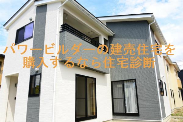 パワービルダーの建売住宅を購入するなら住宅診断