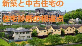 新築と中古住宅の住宅診断の相違点