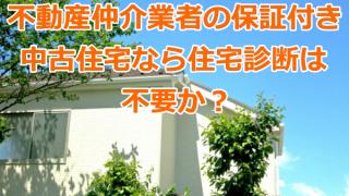 不動産仲介業者の保証がある中古住宅なら住宅診断は不要か?