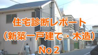 住宅診断レポート(新築一戸建ての購入前後・木造)No2