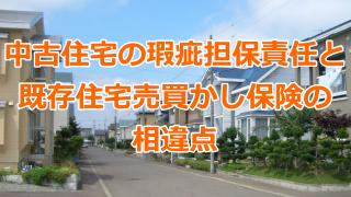 中古住宅の瑕疵担保責任と既存住宅売買かし保険の相違点