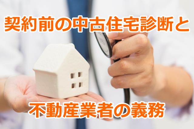 契約前の中古住宅診断(ホームインスペクション)と不動産業者の義務