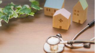 住宅診断と既存住宅瑕疵保険は何が違うのか?