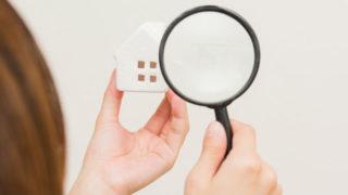「既存住宅状況調査技術者」とはどのような資格か?