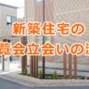 新築住宅の内覧会(竣工検査)立会いの流れ