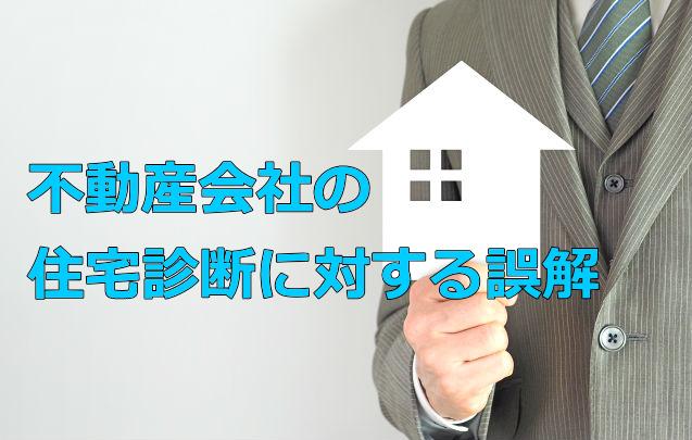 不動産会社の住宅診断に対する誤解