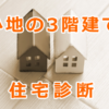 狭小地の3階建てで住宅診断(インスペクション)を依頼時の3つの注意点