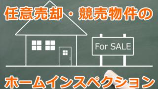 任意売却・競売物件の中古住宅を購入前にホームインスペクションすべき3つの理由