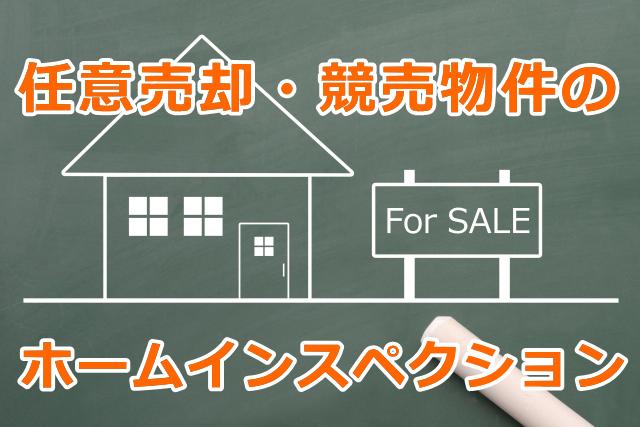 任意売却・競売物件のホームインスペクション(住宅診断)