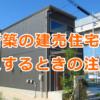 新築の建売住宅を購入するときの注意点