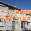 アパートのホームインスペクション(住宅診断)の必要性と注意点