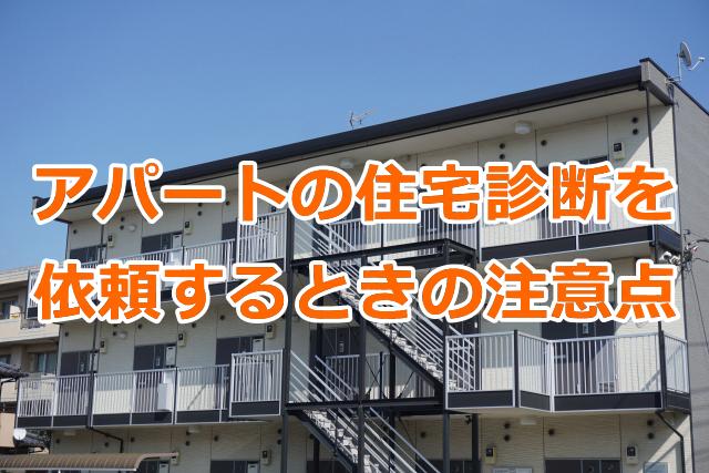 アパートのホームインスペクション(住宅診断)を依頼するときの注意点