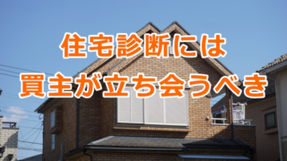 住宅診断(ホームインスペクション)には買主が立ち会うべき